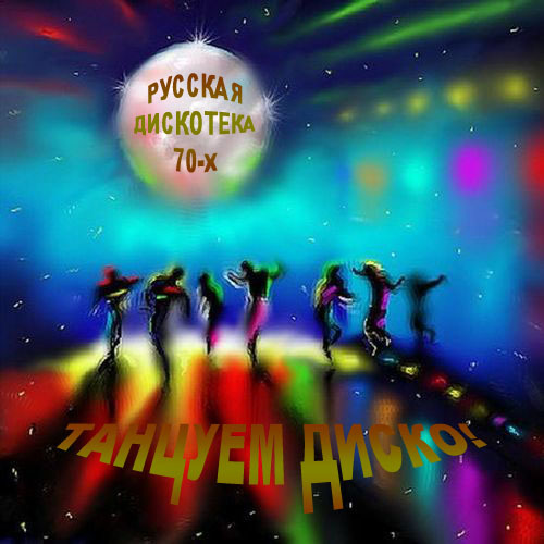 Русская дискотека 70-х